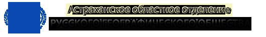 Астраханское отделение РГО