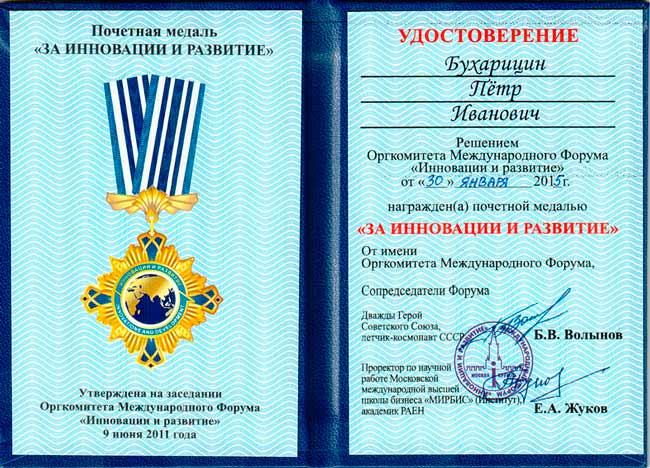 Медаль за инновации