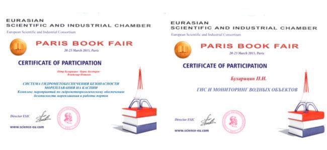 Награды парижского салона