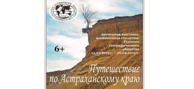Выставка РГО