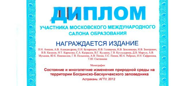 Салон диплом рго