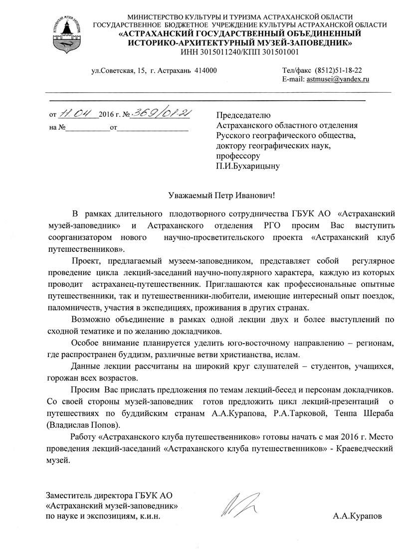 Астраханский клуб путешественников