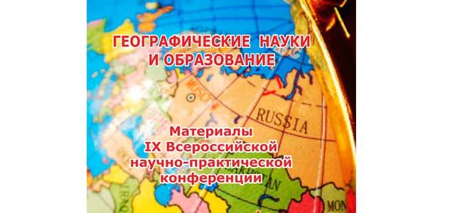 конференция рго