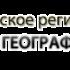 РГО Астрахань
