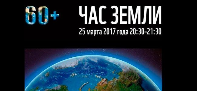 час земли 2017