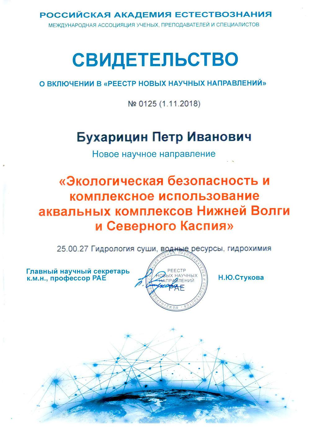 свидво-нового-научного-направления-2018-г.