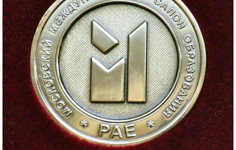 медаль выставки