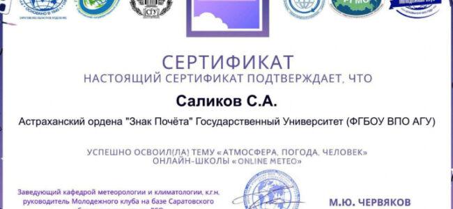 sertifikat-salikova-image-2021-02-03-08-32-53